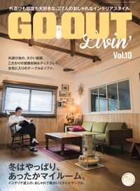 GO OUT特別編集 GO OUT LIVIN' Vol.10