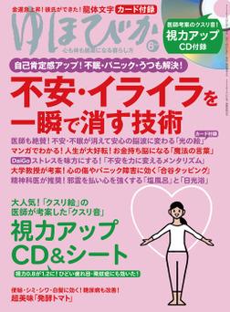 ゆほびか2019年06月号-電子書籍