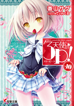 天使の3P!×10-電子書籍