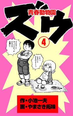 ズウ~青春動物園(4)-電子書籍