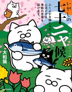 いやしの七十二ャ候 ふくよかな猫たちが、心ほどける季節の言葉を届けます。-電子書籍