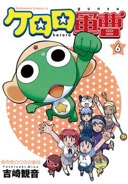 ケロロ軍曹(6)-電子書籍
