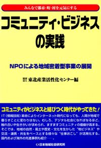 コミュニティ・ビジネスの実践 : NPOによる地域密着型事業の展開