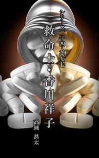 シリーズ二十四人の女 七 救命士・香川祥子