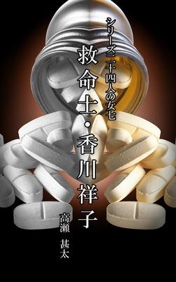 シリーズ二十四人の女 七 救命士・香川祥子-電子書籍