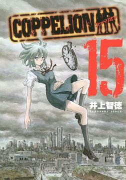 COPPELION 15-電子書籍