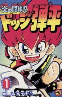 ☆炎の闘球児☆ドッジ弾平(てんとう虫コミックス)