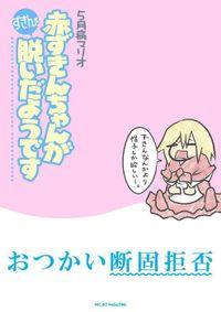 赤ずきんちゃんシリーズ(マイクロマガジンコミックス)