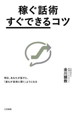 稼ぐ話術「すぐできる」コツ 明日、あなたが話すと、「誰もが真剣に聞く」ようになる-電子書籍