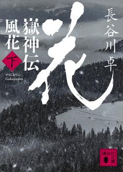 嶽神伝 風花 (下)-電子書籍
