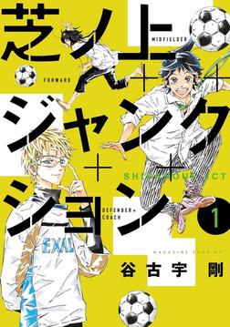 芝ノ上ジャンクション(1)-電子書籍