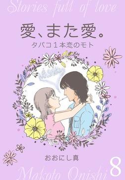 愛、また愛。 8 タバコ1本恋のモト-電子書籍