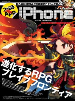 ファミ通App NO.010 iPhone-電子書籍
