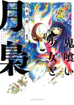 鬼喰い少女と月梟(1)-電子書籍