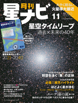 月刊星ナビ 2020年11月号-電子書籍