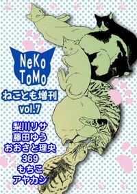 ねことも増刊 vol.7