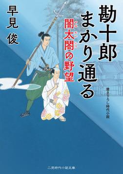 勘十郎まかり通る 闇太閤の野望-電子書籍