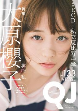 Quick Japan(クイック・ジャパン)Vol.133  2017年8月発売号 [雑誌]-電子書籍