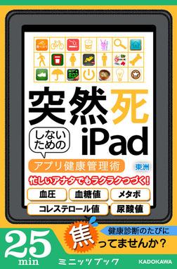 突然死しないためのiPad ~アプリ健康管理術~-電子書籍