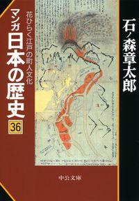 マンガ日本の歴史36 花ひらく江戸の町人文化
