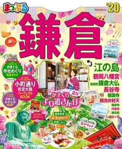 まっぷる 鎌倉 江の島'20-電子書籍