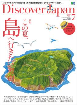 Discover Japan 2017年7月号 Vol.69-電子書籍