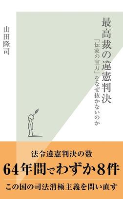 最高裁の違憲判決~「伝家の宝刀」をなぜ抜かないのか~-電子書籍