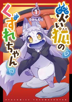 災い狐のくずれちゃん(1)【電子限定特典ペーパー付き】-電子書籍