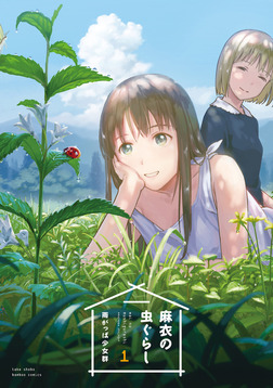 麻衣の虫ぐらし(1)-電子書籍