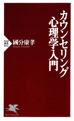 カウンセリング心理学入門-電子書籍