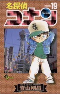 名探偵コナン(19)