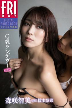 森咲智美with橋本梨菜「G乳ランデヴーvol.2」 FRIDAYデジタル写真集-電子書籍