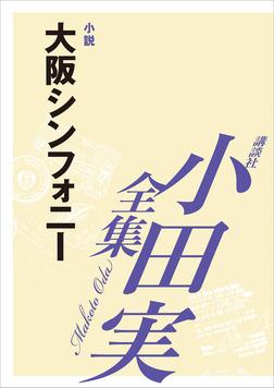 大阪シンフォニー 【小田実全集】-電子書籍