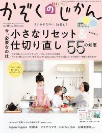 かぞくのじかん Vol.55 春