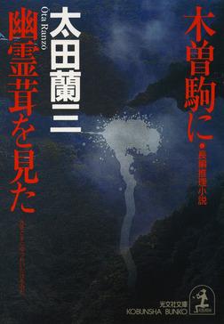 木曽駒に幽霊茸を見た-電子書籍