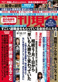 週刊現代 2019年8月10日・17日号