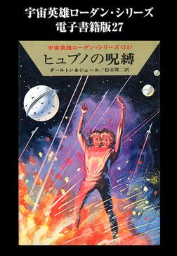 宇宙英雄ローダン・シリーズ 電子書籍版27 ヒュプノの呪縛-電子書籍