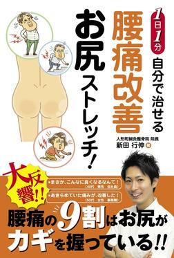 1日1分 自分で治せる 腰痛改善 お尻ストレッチ!-電子書籍