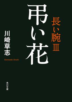 弔い花 長い腕III-電子書籍
