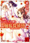 三姉妹探偵団(25) 三姉妹、さびしい入江の歌