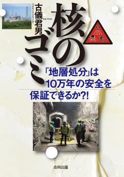 核のゴミ-電子書籍