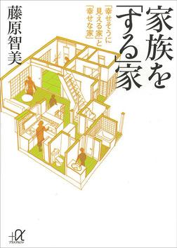 家族を「する」家-電子書籍