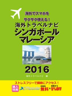 海外トラベルナビ シンガポール・マレーシア 2016-電子書籍