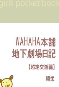 WAHAHA本舗・地下劇場日記【超絶交遊編】
