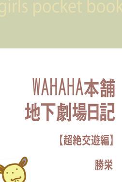 WAHAHA本舗・地下劇場日記【超絶交遊編】-電子書籍