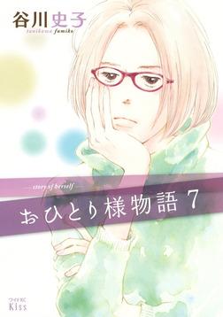 おひとり様物語(7)-電子書籍