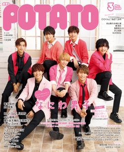 POTATO(ポテト)2020年3月号-電子書籍