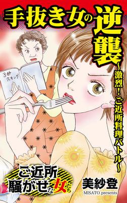 手抜き女の逆襲~激烈!ご近所料理バトル/ご近所騒がせな女たちVol.5-電子書籍