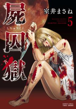 屍囚獄(ししゅうごく) 5-電子書籍