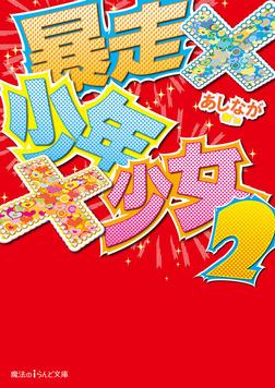 暴走×少年×少女2-電子書籍